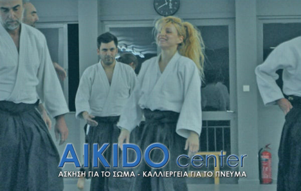 aikidocenter.gr