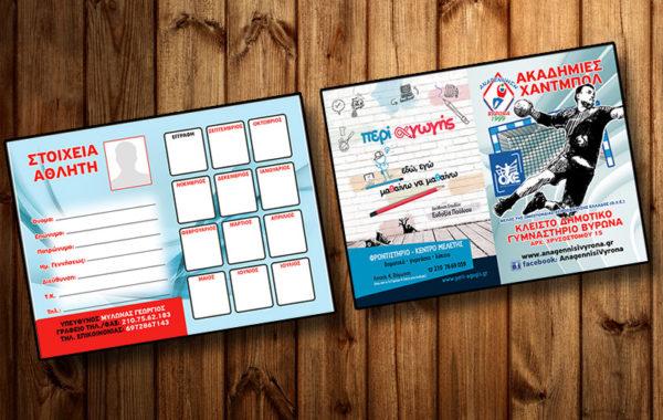 Handball club – member card